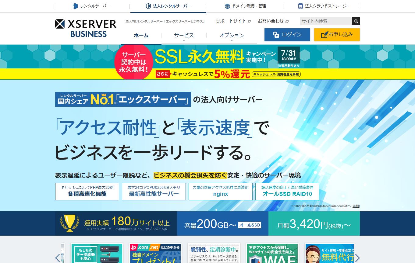 xサーバービジネス