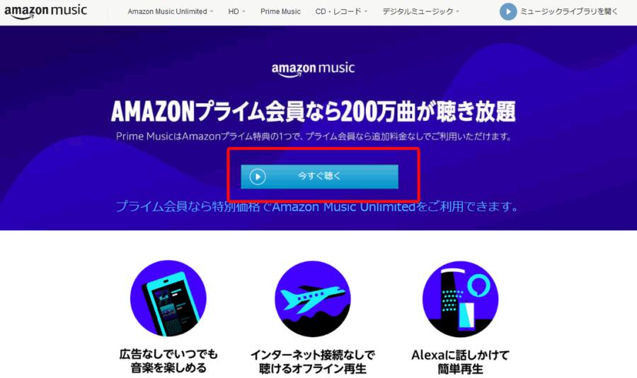 アマゾンミュージック画面