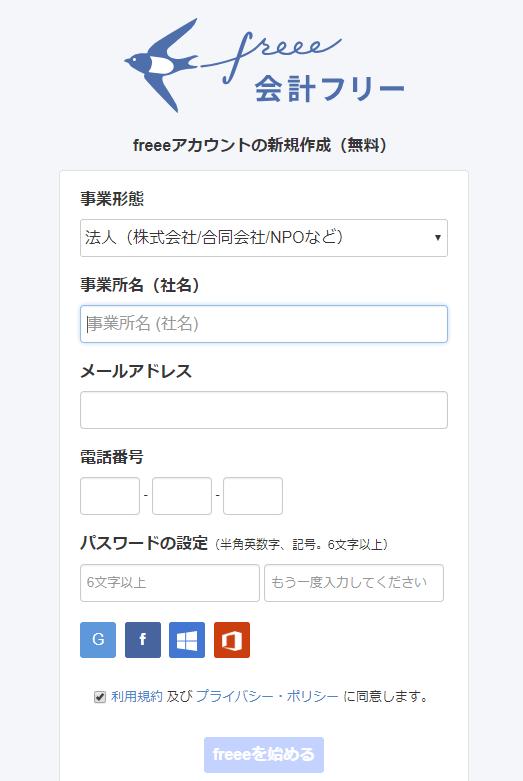 フリーアカウント登録画面