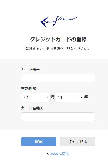 クレジット情報登録