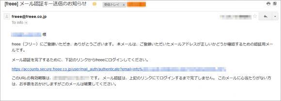 freeeメール認証