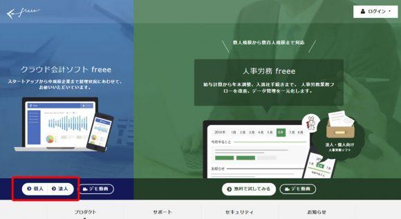 freeeトップ画面