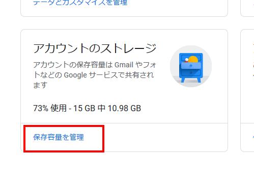 グーグルアカウント容量画面