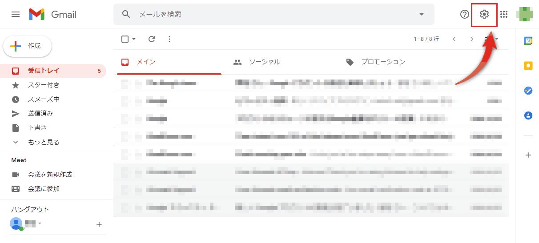 Gmail歯車マーク画面