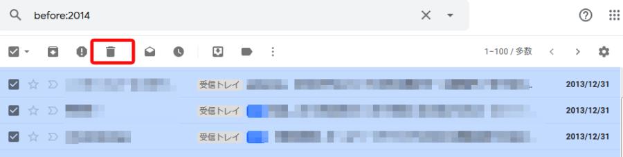 Gmail昔のメールを削除する