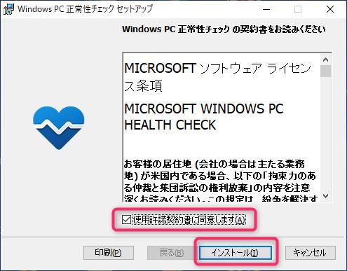 WindowsPC正常性チェックセットアップ画面