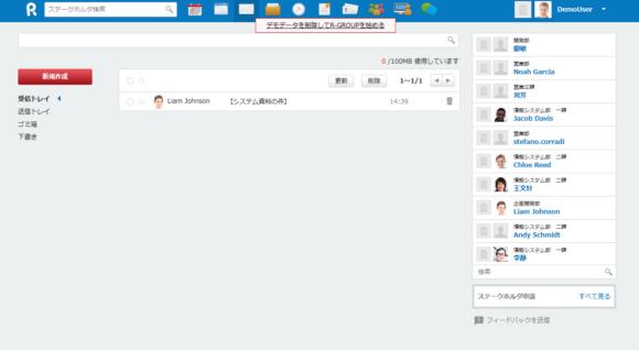 Rグループメール画面