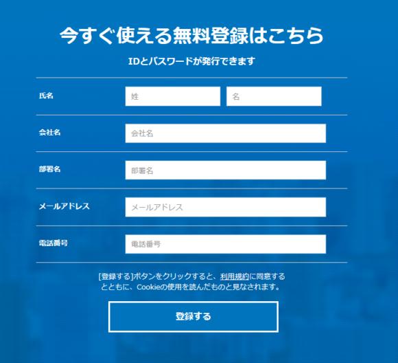 r-group登録画面