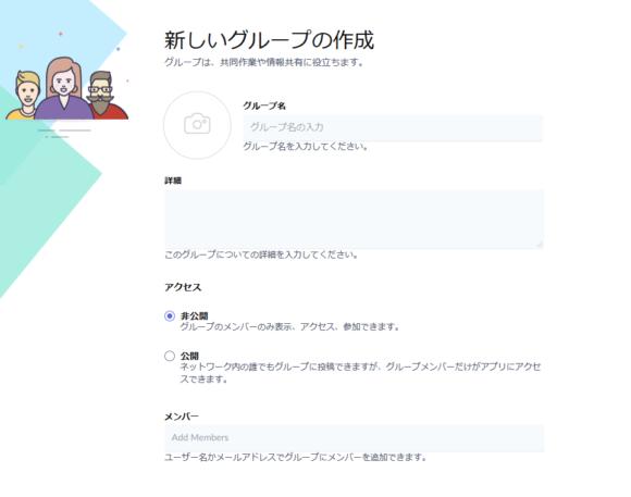 zohoコネクトグループ作成画面