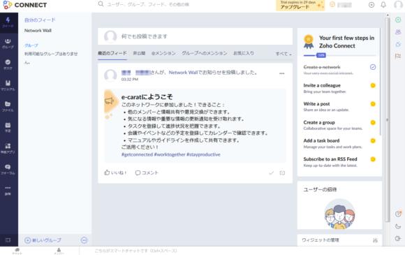 ZOHO管理画面