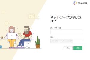 zoho-ネットワーク画面