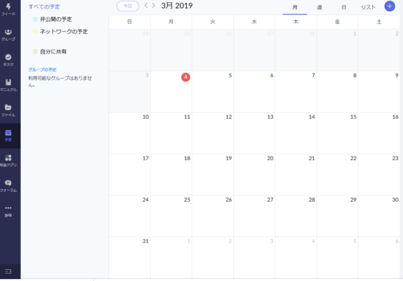 zohoカレンダー